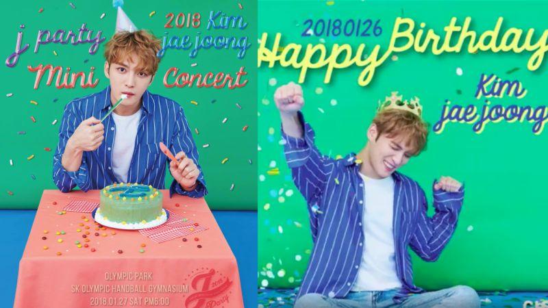 祝 JYJ 金在中生日快樂!見面會兼迷你演唱會《J-Party》明晚登場