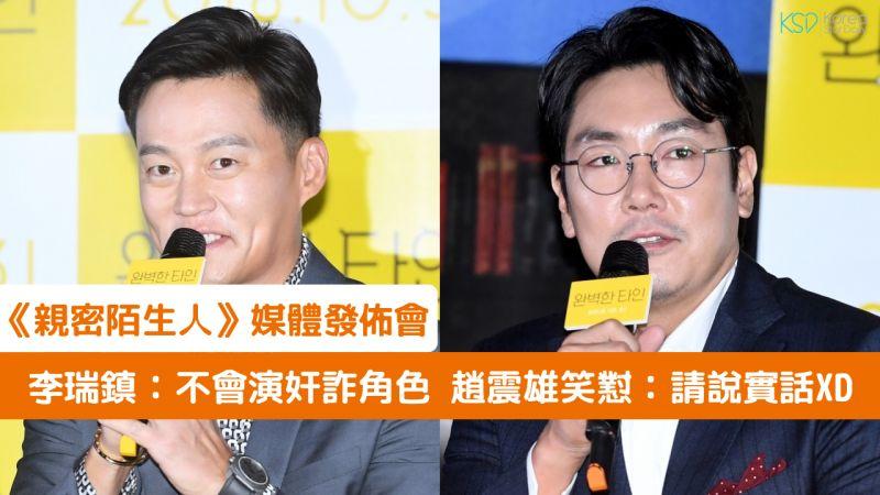 【《亲密陌生人》媒体发布会】李瑞镇:不会演奸诈角色 赵震雄笑怼:请说实话XD