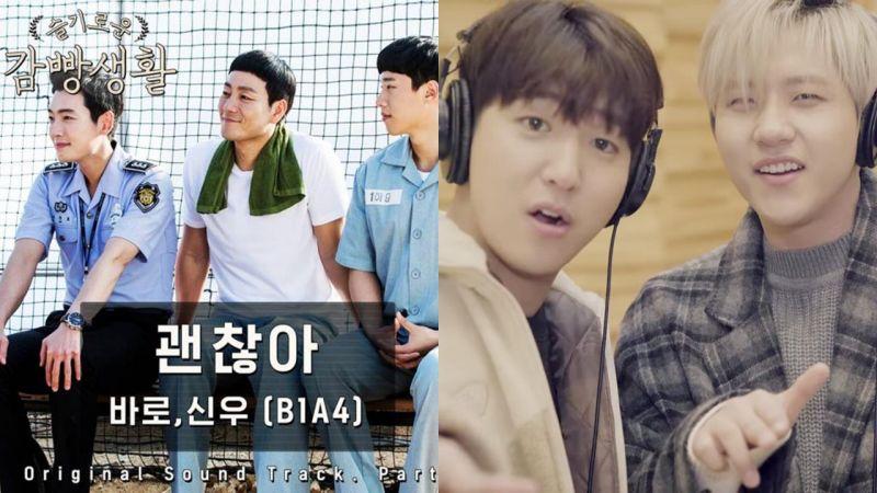 B1A4成員CNU&Baro獻聲韓劇《機智牢房生活》OST公開完整MV