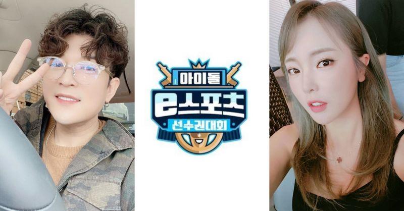 新项目再+1!SJ神童&洪真英将担任MBC中秋特辑《偶像电子竞技锦标赛》的MC