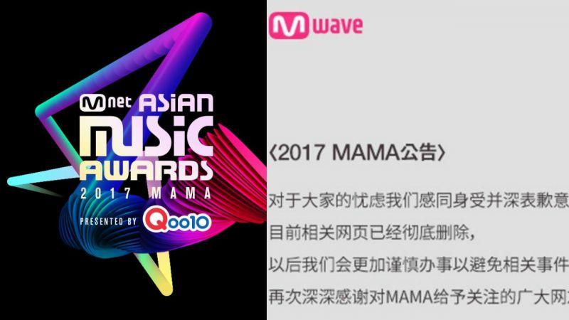 《MAMA》為獨立設置台、港、澳門投票狀態而向中國道歉 海內外網友不領情「該道歉的才不是這點」!