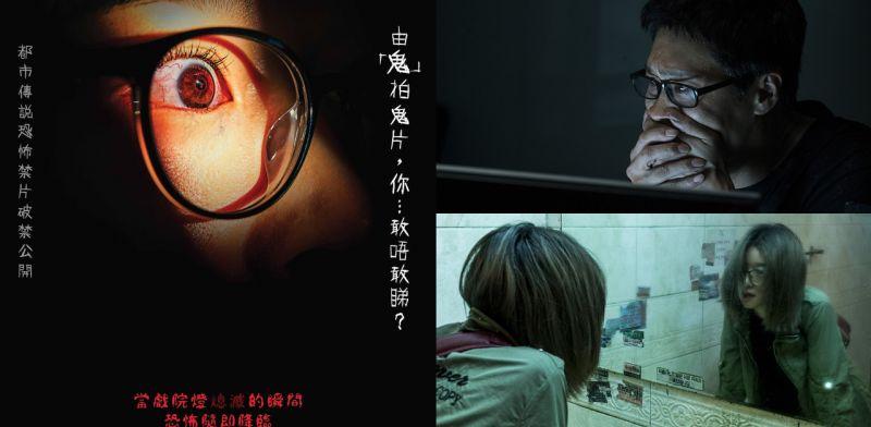 想看由惡靈執導、被禁播的電影《鬼片:驚嚇現場》嗎?愛看恐怖電影的朋友不要錯過!