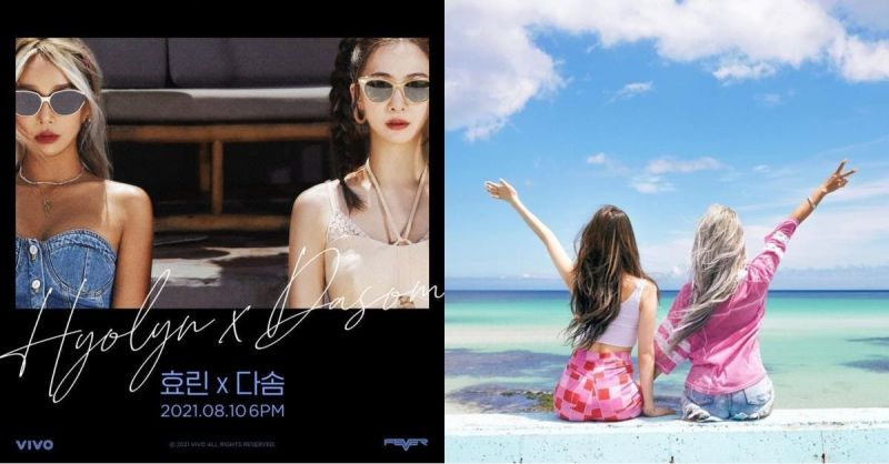 夏日女神回來啦!!!SISTAR 孝琳、多順組成小分隊,八月初搶先發表新歌回歸