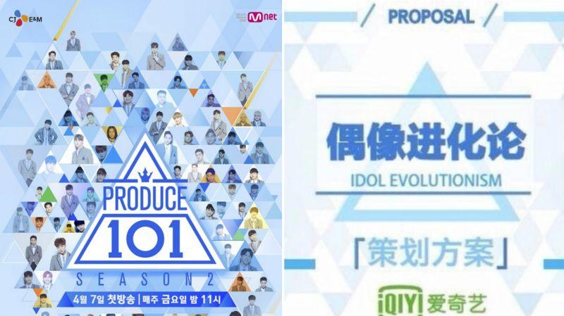又被抄襲了嗎?中國選秀節目《偶像進化論》與《Produce101》也太像啦
