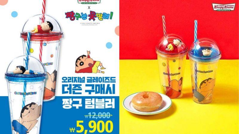 抓屁屁和放空的小新太可愛!韓國Krispy Kreme推出「蠟筆小新隨行杯」,用5900韓幣就可以加購!