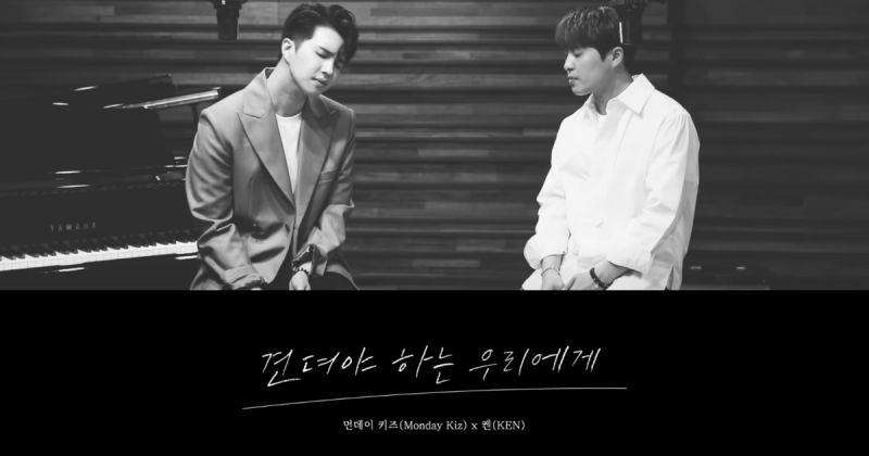VIXX Ken x Monday Kiz 閃電合作 本週發表男男對唱曲!