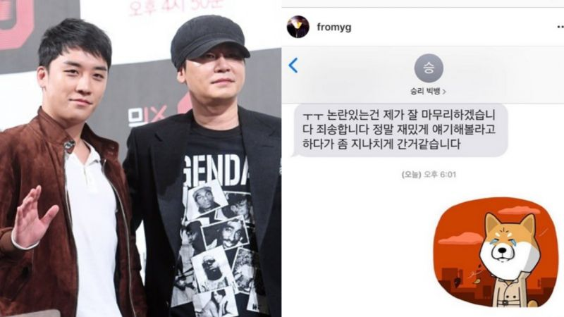 BIGBANG胜利向梁铉锡认错!并表示:「我会好好处理和解决,无论什么时候我随时可以去7楼!」