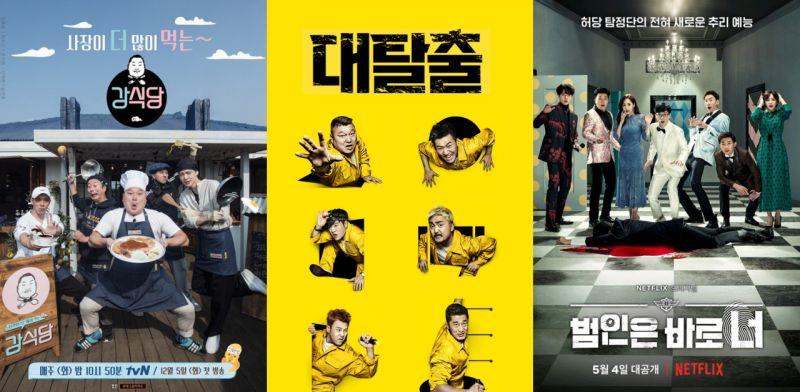 《姜食堂2》要來了!今年將攜新一季回歸的人氣綜藝節目TOP 5