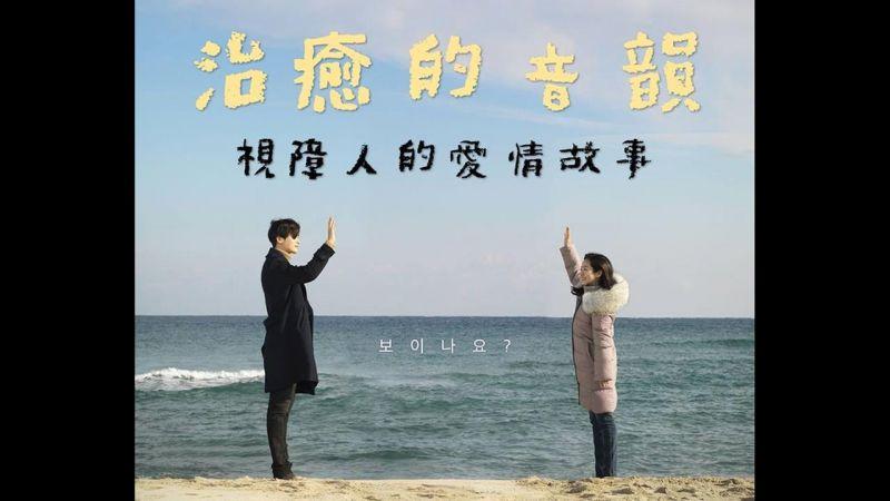 韓國微電影推薦《兩道光》,朴炯植 X 韓志旼 主演視障人甜暖的愛情故事~!