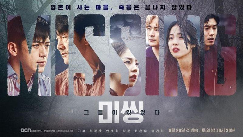 高洙、許峻豪、安昭熙三強主演懸疑神秘新劇《Missing:他們存在過》團體海報公開!