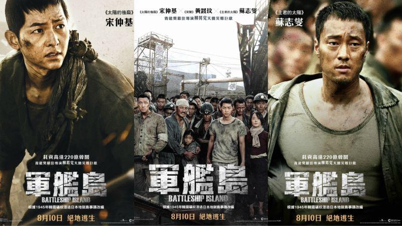 想看香港優先場的《軍艦島》嗎?人氣這麼高的電影怎麼可以錯過呢!?