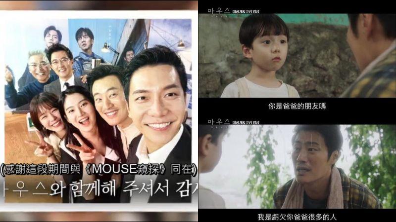 《Mouse窥探》特辑加码10分钟彩蛋剧情分享!为第二季留下伏笔:其实他还活著~