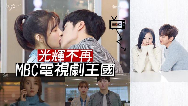 【MBC 电视剧王国何时才能复苏?】