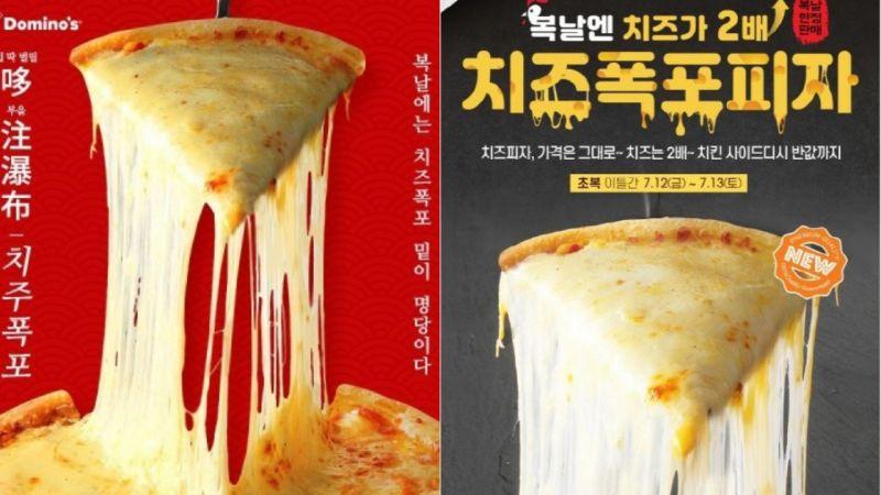 入伏的第一天吃什麼?韓國達美樂推出「起士瀑布Pizza」增加了兩倍起士,只有在這幾天能吃到!