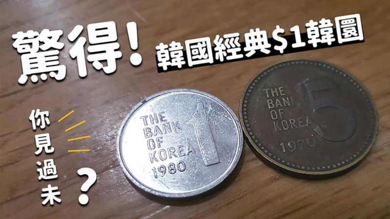惊见韩国少有的 $1 韩元!!!值得珍藏的历史经典轨迹…
