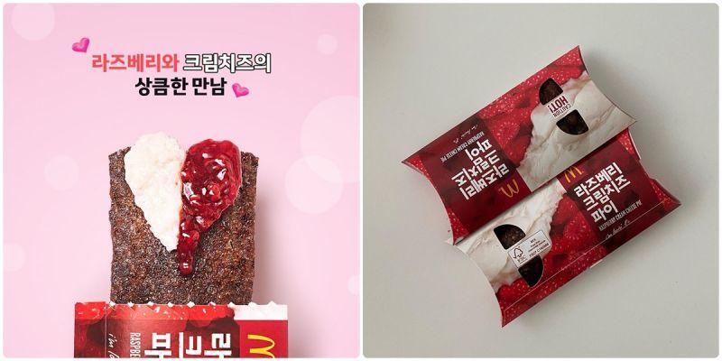 韩国麦当劳又推新品,这次是香浓甜蜜的《覆盆子莓果乳酪派》!