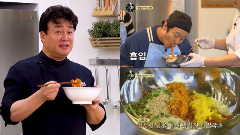 《姜食堂2》菜单又来啦!白种元在Youtube频道上传引发话题「你自己拌吧面」的调味料,大家赶快学起来!