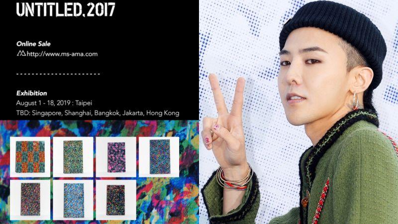 G-Dragon將舉辦「UNTITLED,2017無題藝術展」!展覽首站就在台北,時間是8月1日~18日!