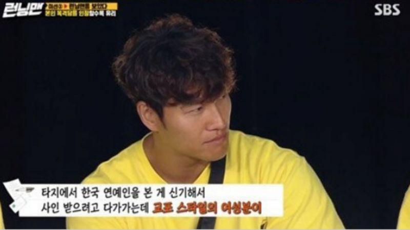 《Running Man》观众目击金钟国在LA藏女友?!连RM成员都疑惑:是嫂子吗