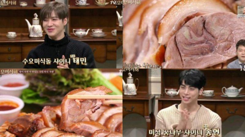 《周三美食汇》SHINee泰民&钟铉自曝是猪蹄发烧友  每周必吃menu!
