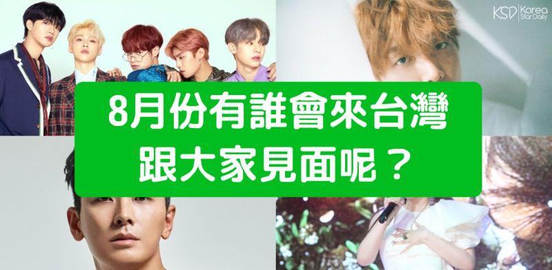 【不定时更新!】8月份有谁会来台湾跟大家见面呢?