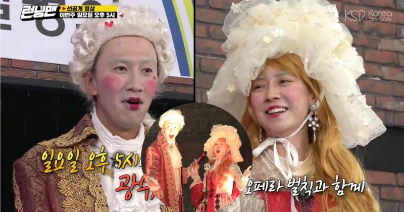 懵光姐弟合體啦!《Running Man》李光洙&宋智孝爆笑開場表演搶先看