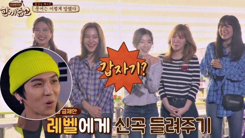 《請給一頓飯Show》姜虎東、WINNER宋旻浩偶遇Red Velvet!
