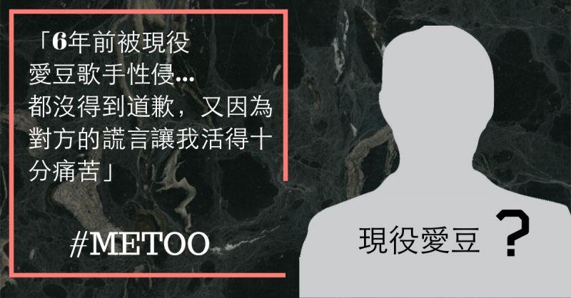 「Me Too」運動持續發酵! 時隔6年的淚水控訴:扮可憐藏骯髒之心,我被現役愛豆性侵