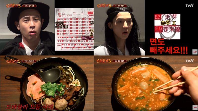 永生难忘的一次点餐!宋旻浩和P.O果然是好朋友 两个人都点了「没有面的面」?