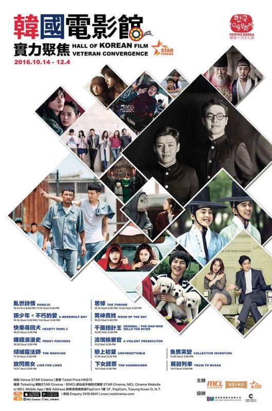 「來欣賞賣座韓國電影~」韓星網帶你去一年一度的韓國電影館吧!