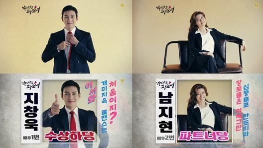 新剧《奇怪的搭档》公开池昌旭、南志铉喜感竞选海报 鼓励民众多投票