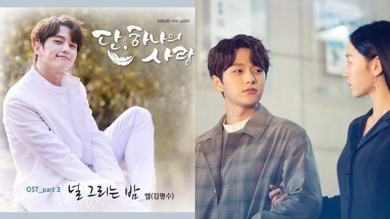 天使丹下凡!《仅此一次的爱情》金明洙亲自献声OST自己演、自己唱~