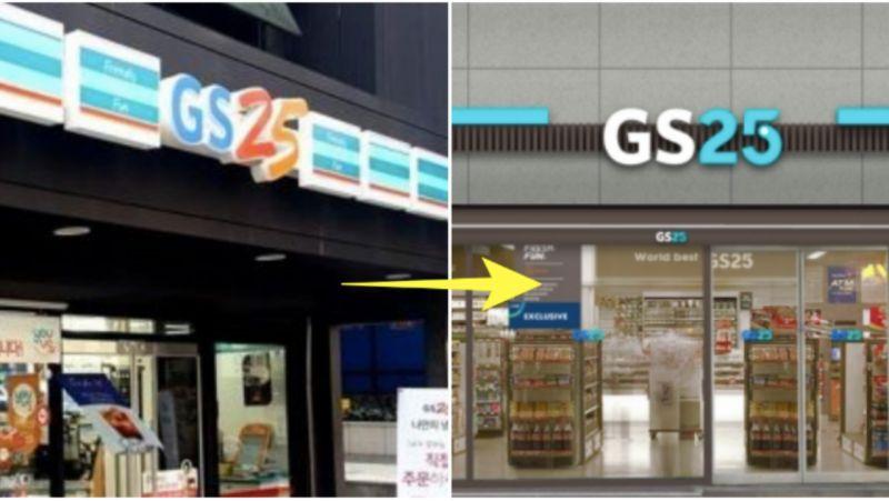 14年來GS25首換門頭看板:下次來千萬別走錯啦!