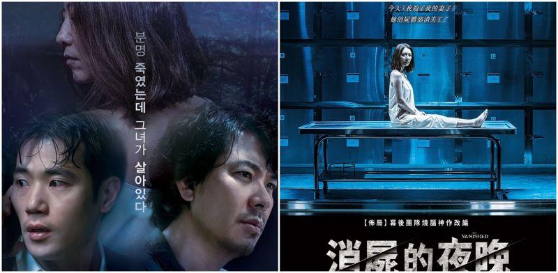 《消尸的夜晚》来势汹汹  无韩流巨星加持已销售至海外六国
