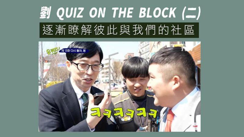 刘在锡主持的《刘QUIZ ON THE BLOCK》(第二季):更贴近日常,逐渐了解彼此与我们的社区!