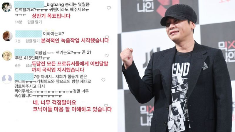 YG梁鉉錫回應BIGBANG勝利、李遐怡、水晶男孩、iKON粉絲問題