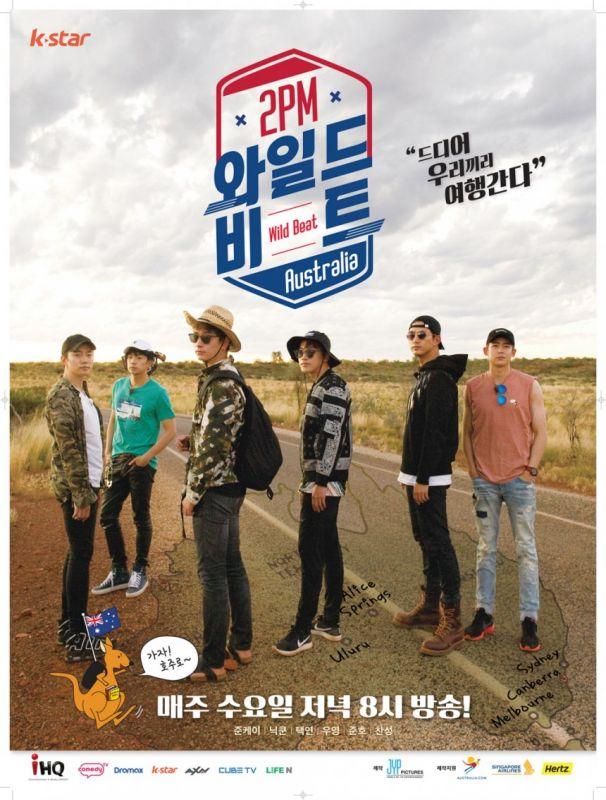 2PM入伍前最後的完整體綜藝《2PM Wild Beat》確定於2/1日首播