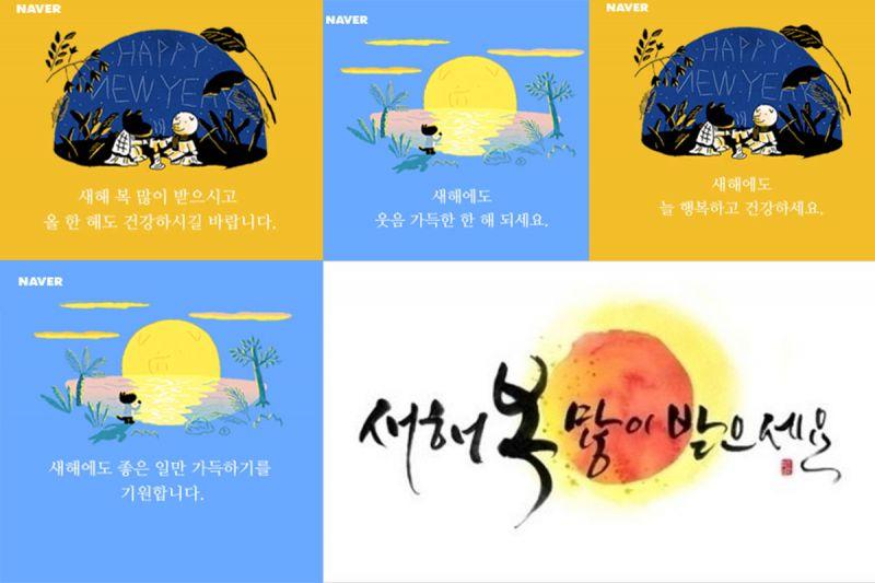 K社韓文小學堂:在韓國過年要說什麼吉祥話?