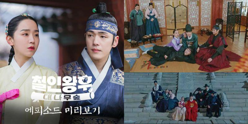 《哲仁王后》番外《哲仁王后:竹林》六個故事主題公開!「哲宗」金正賢還將演唱OST!