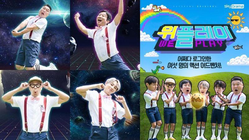全新玩乐综艺节目《We Play》公开主持人们逗趣可爱的个人海报!