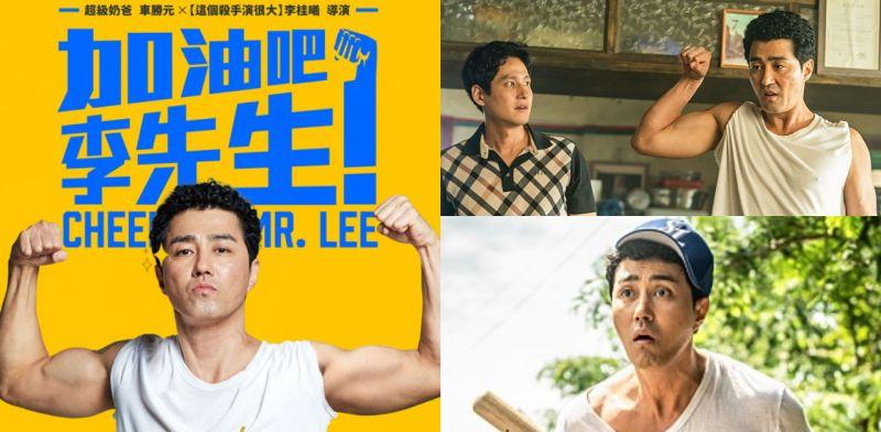 想看元祖喜劇天王車勝元的華麗回歸:《加油吧!李先生》嗎?