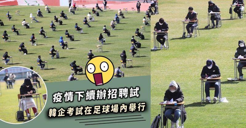 韓國企業在疫情下的創新點子【在空曠足球場內,舉行招聘員工的考試】