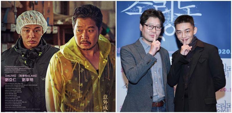 [推荐]刘亚仁+刘宰明《收尸人》充满矛盾的人物设定与剧情走向