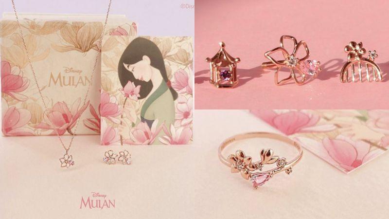 韩国LLOYD推出「花木兰」联名饰品,戴上「木莲•摺扇•刀剑」吧!