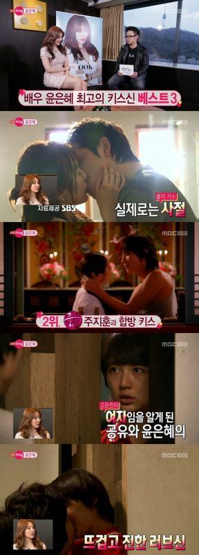 尹恩惠歷數吻戲場面 稱與孔侑的戲份最激動