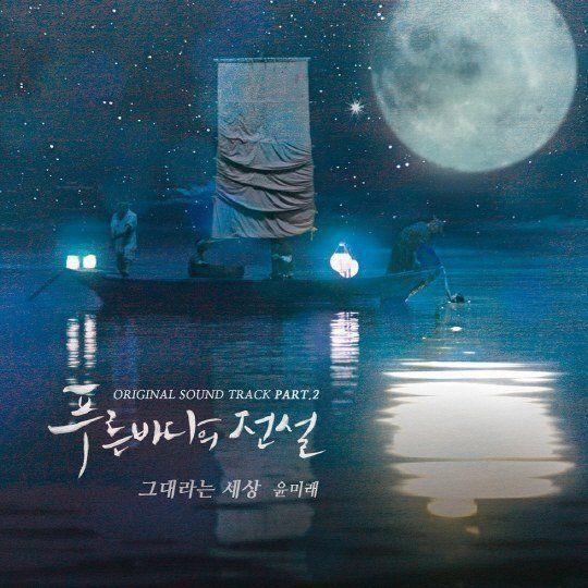 """《藍海傳說》OST強打再一發   靈魂女聲尹美萊""""名為你的世界""""24日公開"""