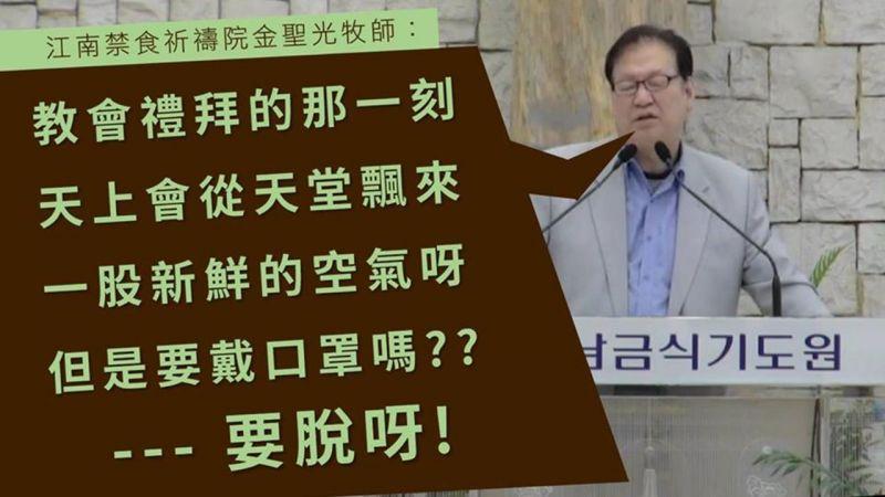 韓國首爾江南禁食祈禱院金牧師說:「禮拜時,天堂會飄下新鮮空氣,要脫口罩呀﹗」