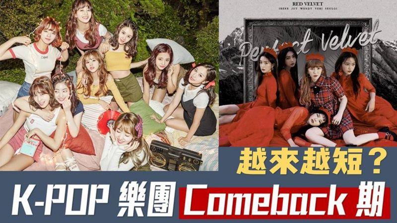 韓國偶像團體為何「回歸期」越來越短...?KPOP市場究竟出了什麼樣的新變化?