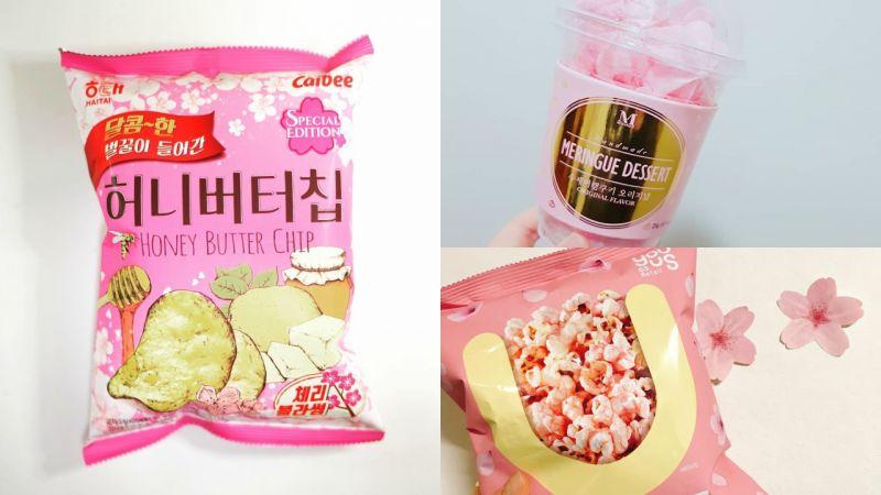 2018韓國迎接櫻花季 季節限定食品紛紛出爐!