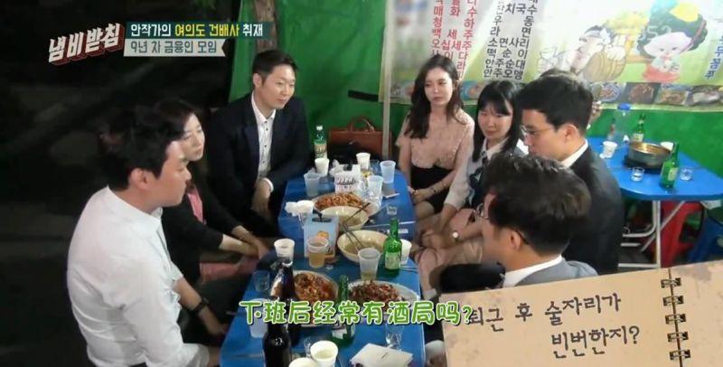 【韩国综艺探讨,职场「会餐」的正反两面讨论】它是一份压力,还是交流的良好通道!?